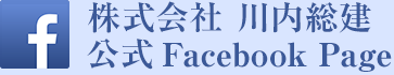 株式会社 川内総建 公式Facebook Page
