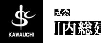 株式会社川内総建